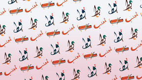 This Will Be Your Next Tattoo: Arabic Words Illustrated As Their Meanings